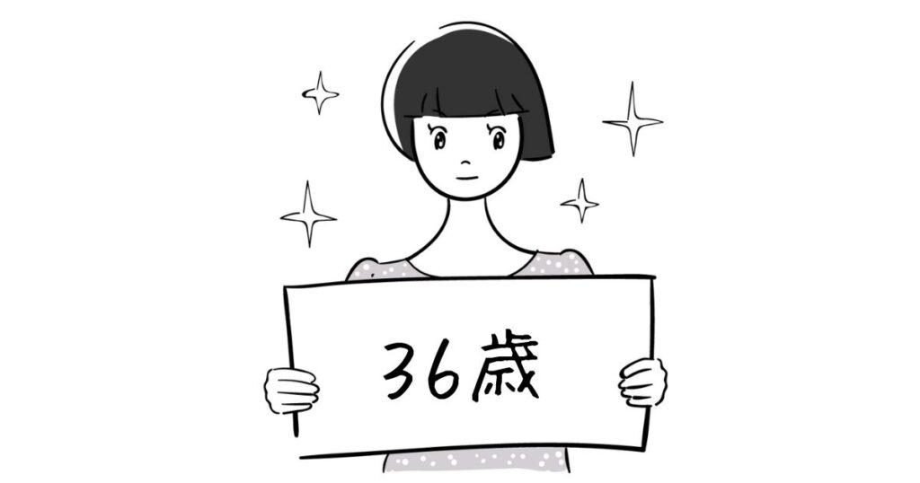 36歳女性