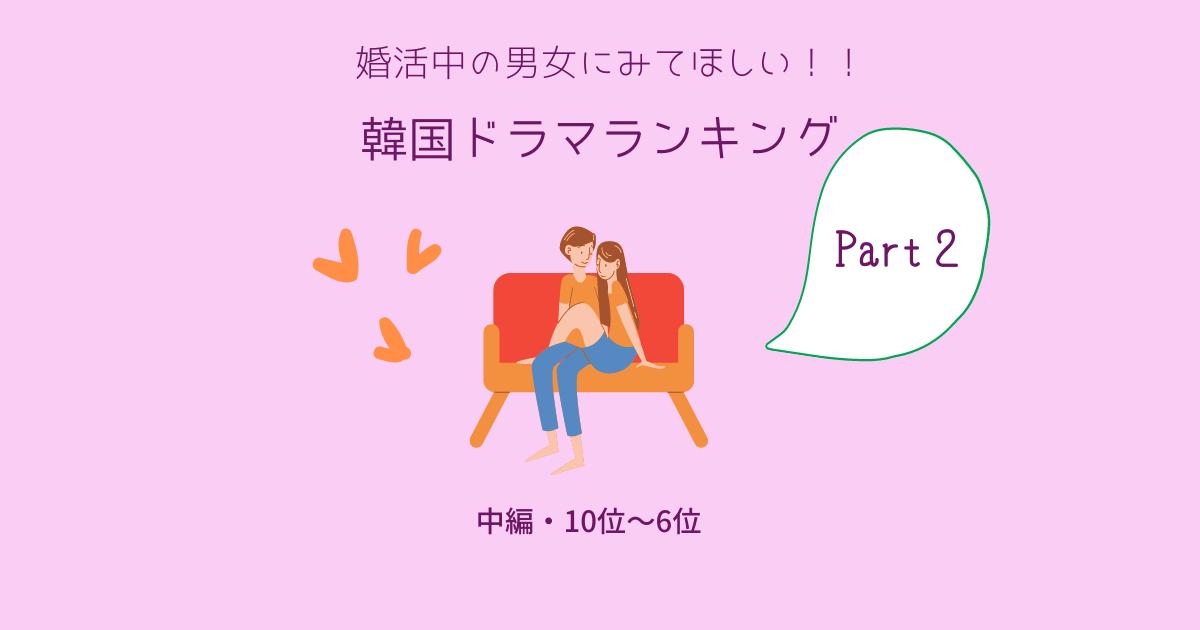 婚活中の女性はもちろん男性にもみてほしい韓国ドラマランキング2