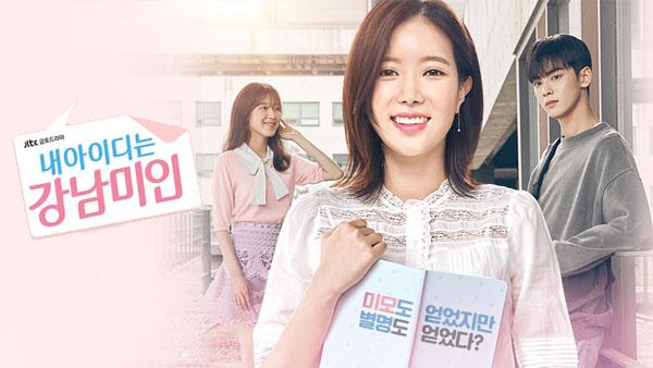 韓国ドラマランキング 私のIDはカンナム美人