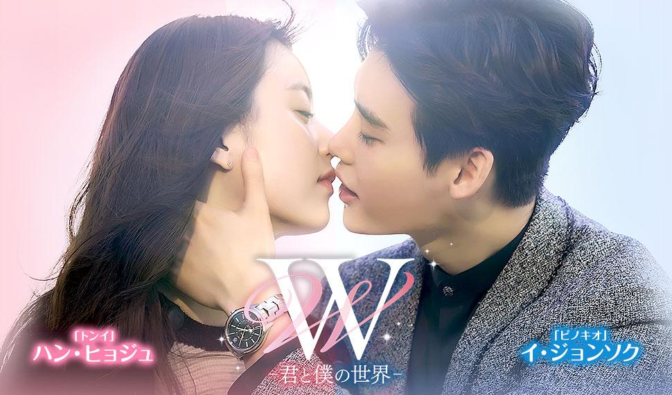 W 君と僕の世界  韓国ドラマランキング