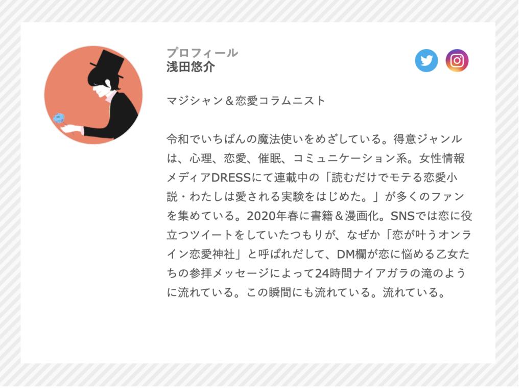 浅田さんのプロフィール画像