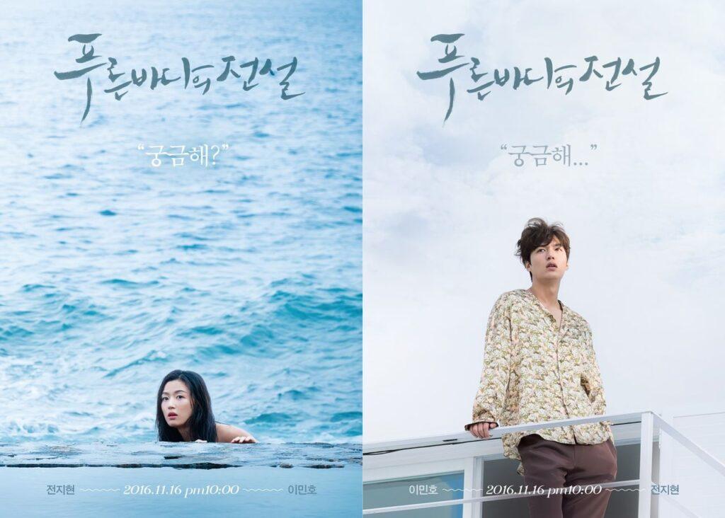 韓国ドラマ青い海の伝説の画像