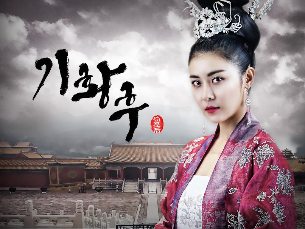 韓国ドラマランキング 奇皇后